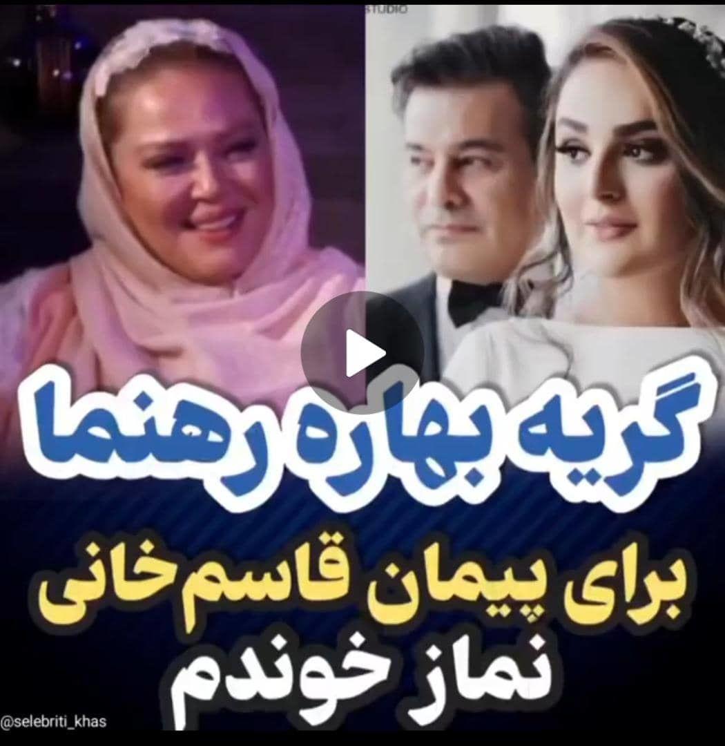 عکس العمل بهاره رهنما به خبر ازدواج شوهر سابقش+ فیلم