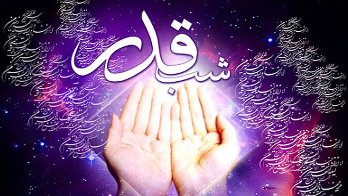 شب قدر دعای چه کسانی مستجاب نمیشود؟