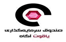 صندوق سرمایهگذاری قابل معامله یاقوت آگاه در بورس تهران درج شد
