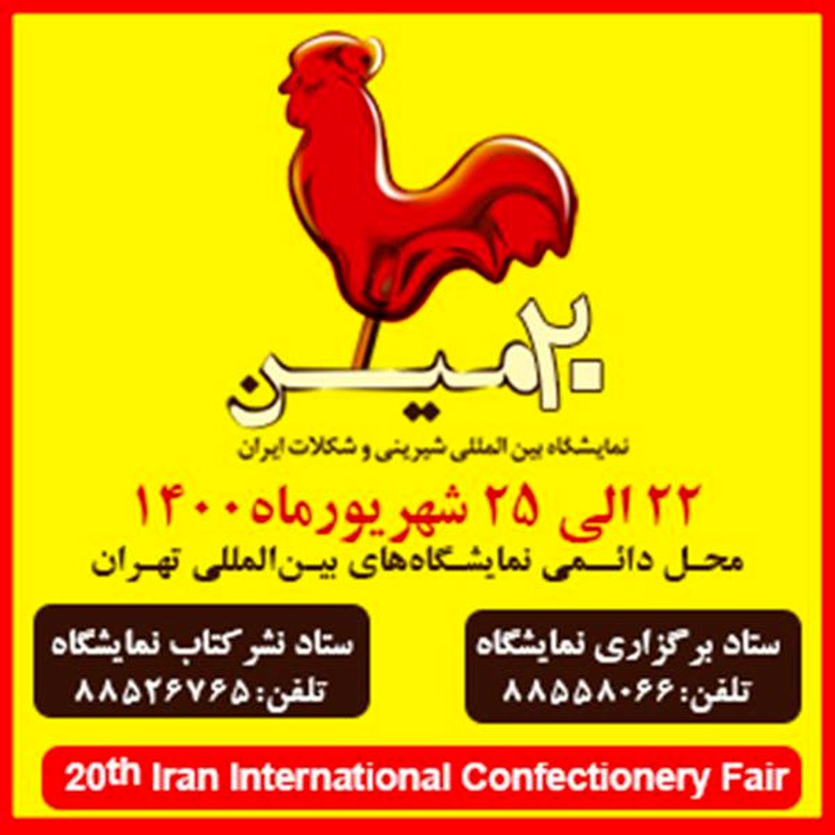ثبتنام بیستمین نمایشگاه بین المللی شیرینی و شکلات ایران