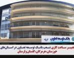 تغییر ساعت کاری شعب بانک توسعه تعاون در استانهای خوزستان، هرمزگان، گلستان و لرستان