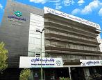 اعلام ساعت کاری شعب کشیک بانک توسعه تعاون در نوروز1400