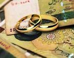 وام ازدواج با شرط عجیب یک بانک برای ضامن + جزئیات