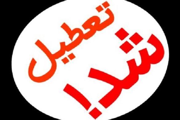 تهران فردا (دوشنبه16دی )تعطیل شد