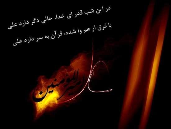 عکس نوشته های دلنشین برای پروفایل شب قدر