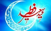 فوری/ جمعه عید فطر است