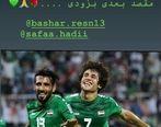 بشار رسن از جمع سرخ پوشان جدا می شود + عکس