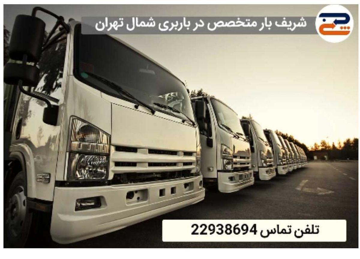 معرفی یک شرکت باربری خوب و معتبر در تهران