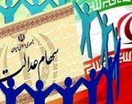 تعیین تکلیف جاماندگان سهام عدالت تا دو هفته دیگر