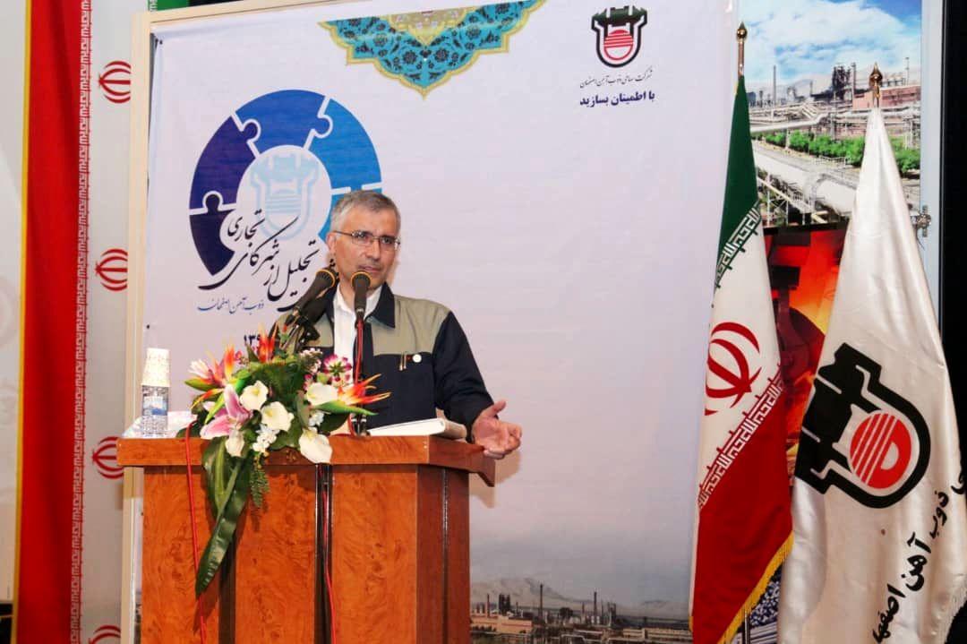 ذوب آهن اصفهان با 15 هزار تامین کننده مواد اولیه ، قطعات و تجهیزات در ارتباط است