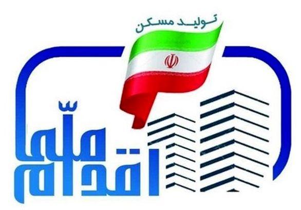 ثبت نام مسکن ملی در پنج استان از فردا