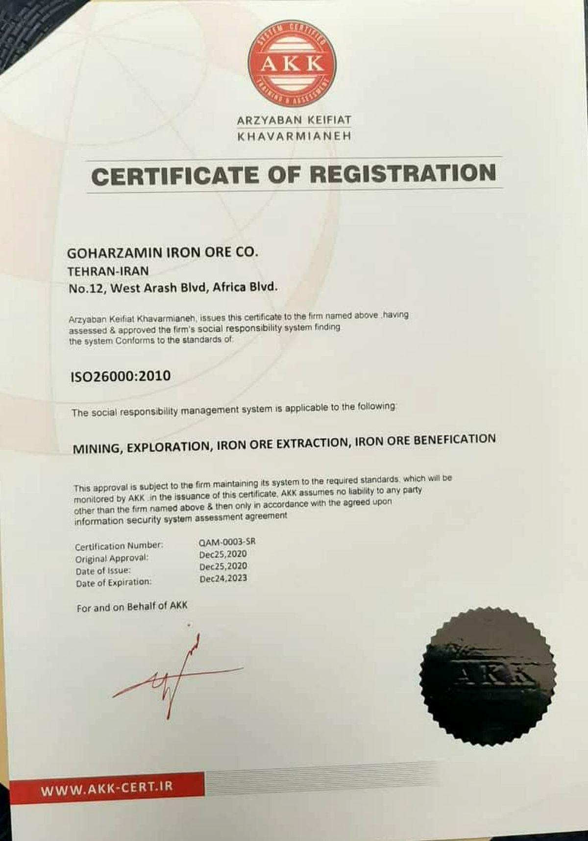 اخذ ایزو ۲۶۰۰۰ توسط شرکت سنگ آهن گهرزمین