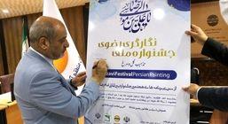 رونمایی از پوستر جشنواره ملی نگارگری رضوی