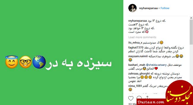 www.dustaan.com تکذیب ازدواج ریحانه پارسا و روزبه حصاری +عکس