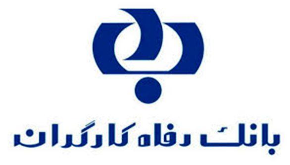 گزارش تسهیلات اعطایی بانک رفاه در هشت ماهه نخست سال 98 اعلام شد