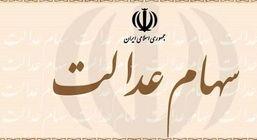ارزش روز سهام عدالت یکشنبه 9 آذر