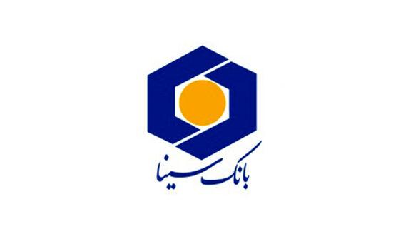 امهال مطالبات بنگاه های تولیدی و تسهیلات گیرندگان از سوی بانک سینا