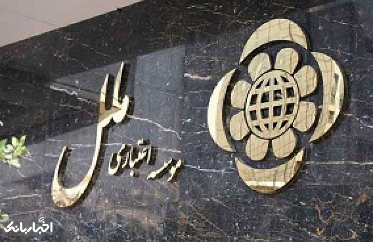 موسسه ملل پنجمین نماد پر معامله در بین نمادهای بانکی