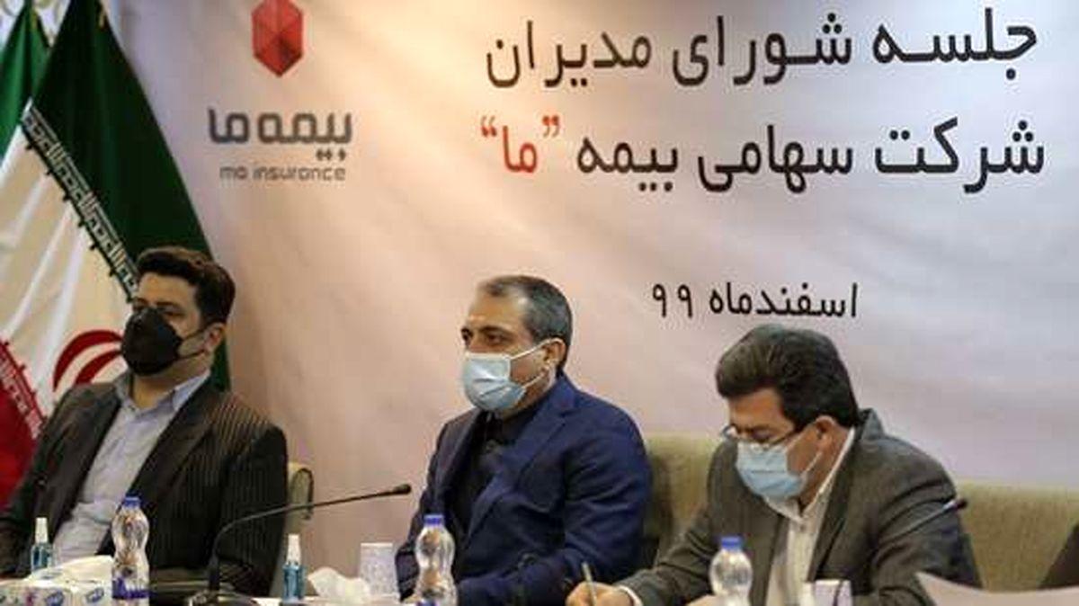 """جلسه شورای مدیران شرکت بیمه """"ما"""" در سال 99 برگزار شد"""