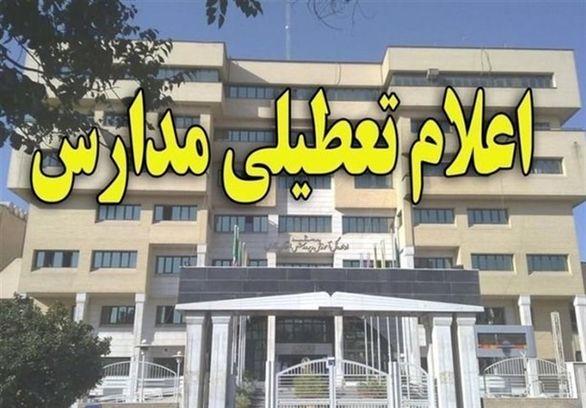 مدارس اصفهان فردا 2 دی تعطیل شد +جزئیات