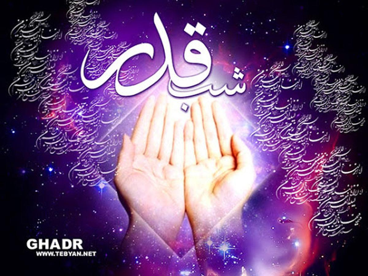 شب قدر | نماز شب قدر چگونه خوانده میشود؟