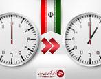 ساعت رسمی کشور از امشب یک ساعت جلو کشیده میشود
