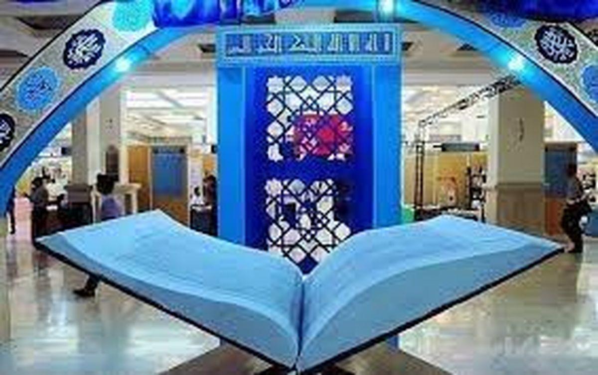 عرضه بیش از 40 هزار عنوان کتاب در نمایشگاه مجازی قرآن کریم