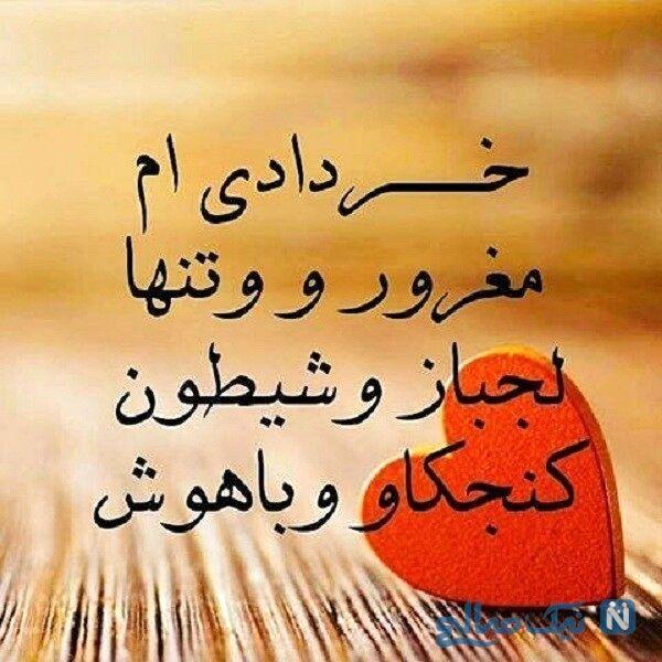 عکس نوشته تبریک تولد خرداد ماهی