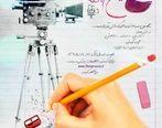 فراخوان چهارمین دوره جشنواره فیلم کوتاه دانش آموزی