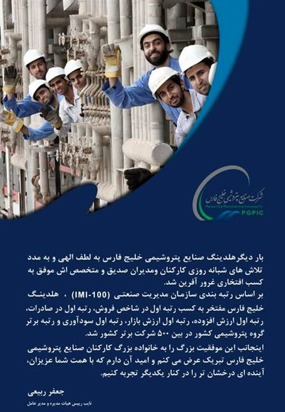 پیام تبریک جعفر ربیعی به خانواده بزرگ کارکنان صنایع پتروشیمی خلیج فارس