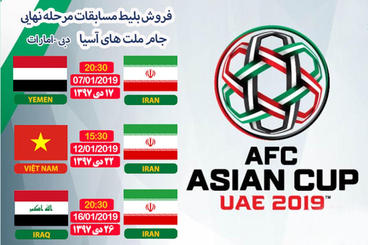 برنامه کامل دیدارهای ایران در جام ملتهای آسیا