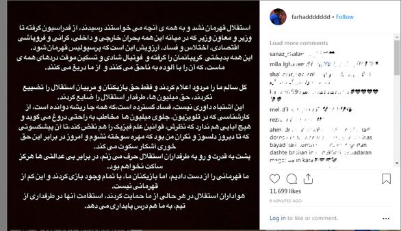 حمله تند و جنجالی فرهاد مجیدی به وزیر و پیشکسوت استقلال + عکس