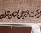 انتخابات هیات فوتبال استان تهران لغو شد