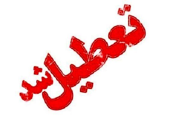 تعطیلی مدارس دوشنبه 14 بهمن