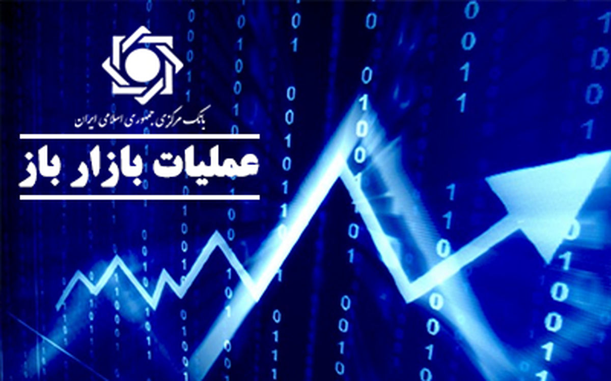 گزارش معاملات مربوط به عملیات بازار باز