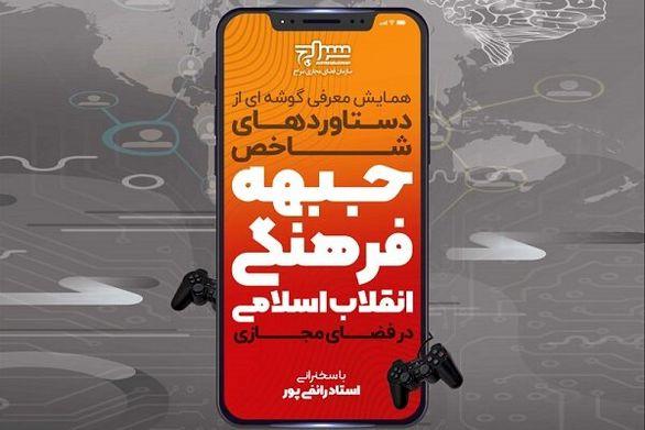 دستاوردهای جبهه فرهنگی انقلاب در فضای مجازی معرفی می شود