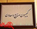 بازدید کمیسیون صنایع از تاسیسات ناوگان کشتیرانی در بوشهر