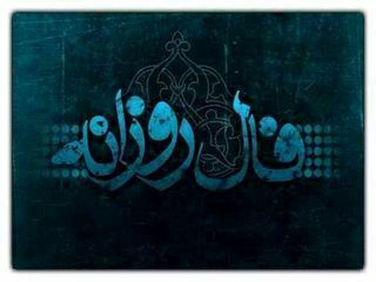 فال روزانه شنبه 9 آذر 98 + فال حافظ و فال روز تولد 98/09/09