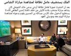 مشهورترین تماشاگر پیروزی تاریخی اردن چه کسی بود؟ + عکس