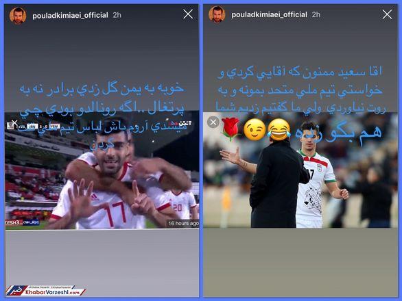 پستهای توهینآمیز آقازاده سینمایی به بازیکنان تیم ملی فوتبال!