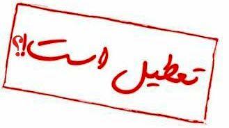 تعطیلی روز شنبه 4 خرداد