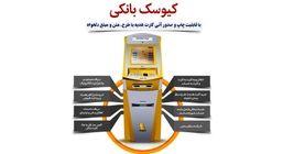 ابتکار تازه بانک پاسارگاد در ارائه کارت های هدیه
