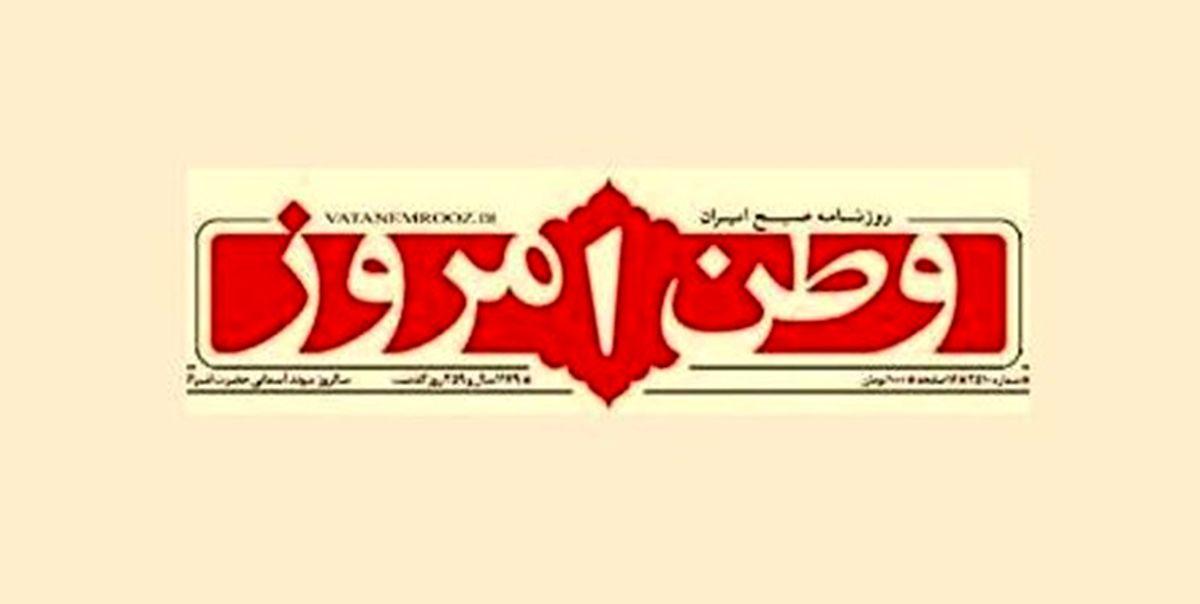 وطن امروز منتشر شد+جزئیات