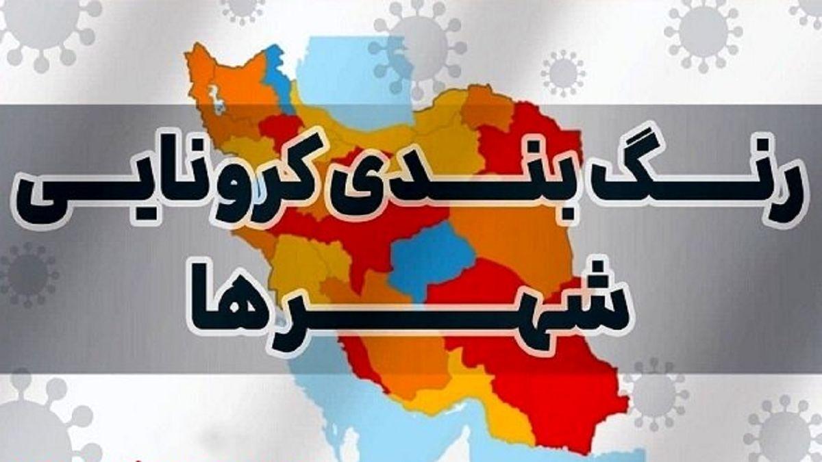 آخرین وضعیت رنگ بندی کرونایی استان ها + اسامی شهرها