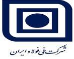 توضیحات شرکت ملی فولاد ایران در خصوص ادعای کذب یک خبرنگار در فضای مجازی پیرامون پروژه فولاد سپید دشت