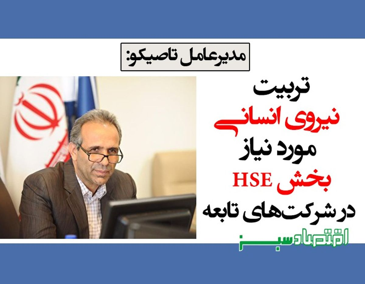 تربیت نیروی انسانی مورد نیاز بخش HSE در شرکتهای تابعه