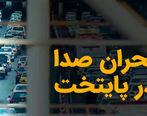 این ۱۲ نقطه در تهران دچار بحران آلودگی صوتی هستند
