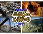 پیام مدیرعامل شرکت سرمایه گذاری توسعه معادن و فلزات به مناسبت روز صنعت و معدن