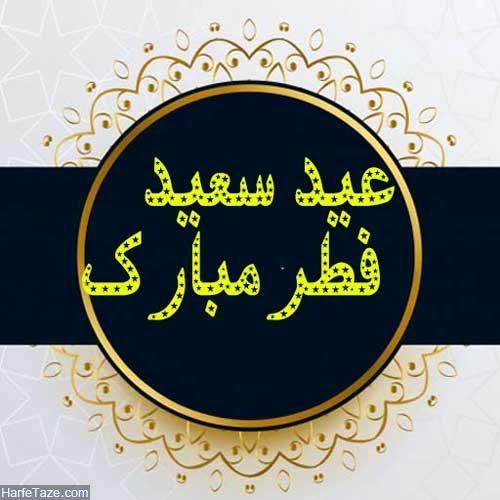 پیامک تبریک عید فطر