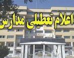 مدارس ۹ شهرستان سیستان و بلوچستان تعطیل اعلام شد